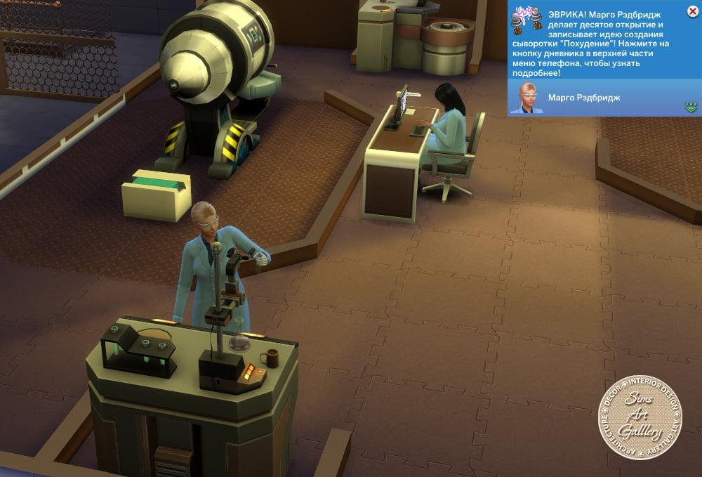 Симс 4 как сделать чтобы не похищали пришельцы